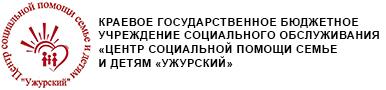 Краевое государственное бюджетное учреждение социального обслуживания «Центр социальной помощи семье и детям «Ужурский»