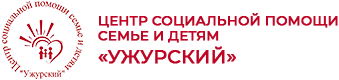КГБУ СО ЦСПСиД «Ужурский»