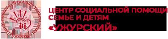 КГБУ СО Центр семьи «Ужурский»