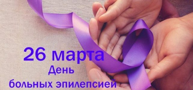 «Всемирный день борьбы с эпилепсией»