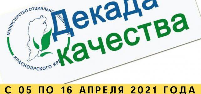 ДЕКАДА КАЧЕСТВА УСЛУГ 2021