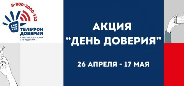 Всероссийская акция «День доверия»